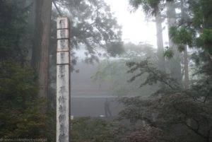 Zamglony widok na terenie Enryaku-ji.