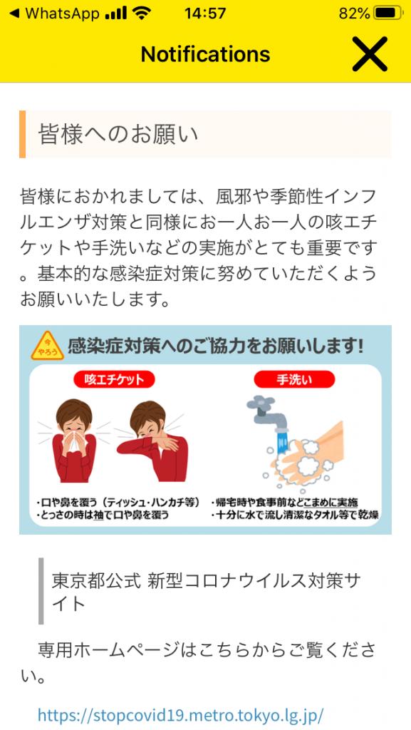 Krótkie obrazkowe seki echiketto, które dostałam wczoraj jako powiadomienie z aplikacji Disaster Preparedness Tokyo App.